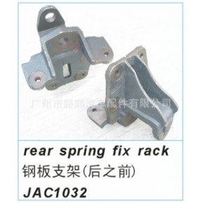 leaf spring support 钢板支架(后之前)