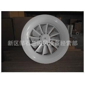 铝合金风口/旋流风口/圆形风口/中央空调出风口新风系列200-800mm