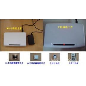 安卓苹果无线网络智能家居灯光电器家电开关控制系统