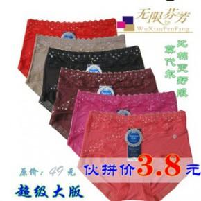 [伙拼]念纯内裤厂价直销蕾丝花边性感时尚女式莫代尔棉内裤