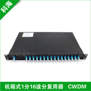 机箱式波分复用器 光纤粗波分复用器 无源光器件