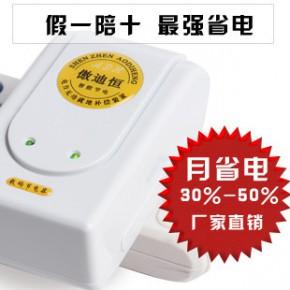 好空调省电器 空调省电节电王节电宝