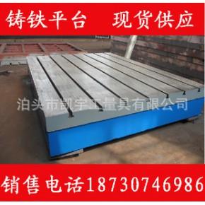 铸铁平板1500*2000铸铁铆焊平台