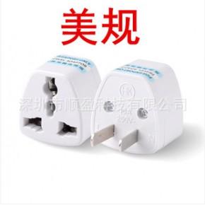 美规美标转接头 旅行转接头 美标插座转接头 电源插头电源转换头