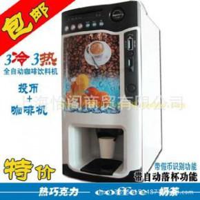 3冷3热投币式自动咖啡机 三料冷饮奶茶机速溶现调果汁机特价包邮