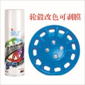 蓝鲸专业生产贴牌各种色彩轮毂改色喷膜,轮毂喷膜,车身改色可剥膜