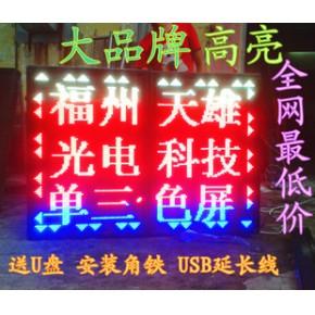 LED显示屏/led全户外/LED门头屏/LED走字屏广告屏成品/LED单红屏