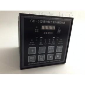 GD-6型光电纠偏控制器