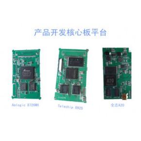 安卓产品定制开发  安卓主板硬件系列开发