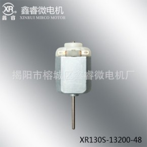 130 强磁美容笔马达 小家电 遥控车 玩具微型直流电机