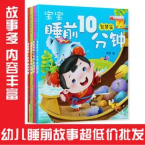 宝宝睡前10分钟故事早教书正版婴幼儿童早教童话0-3-4岁全套
