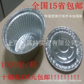 煲仔饭铝箔碗 煲仔机专用一次性饭盒 加强配铝盖 包邮