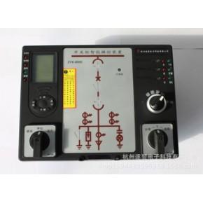 开关柜综合电力智能操控,智能操控装置,数显智能综合操控系统