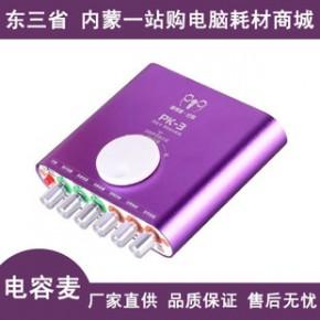 客所思PK3 PK-3 电音声卡 台式笔记本独立外置USB声卡K歌喊麦套装