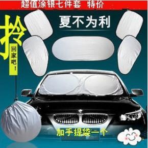 汽车防晒隔热遮阳挡 加厚涂银布6件套装 太阳挡前挡 遮阳板