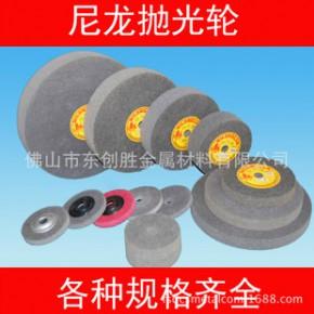 不锈钢抛光尼龙轮 纤维拉丝轮 砂轮 抛光轮 定做各种规格