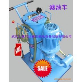 液压油过滤滤油机(LUC-40品质保证二级过滤)液压油再次利用