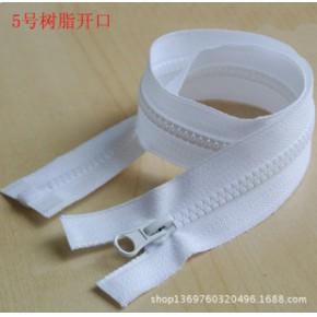 树脂服装开口拉链,布边蕾丝隐形拉链厂塑料pvc防水拉链