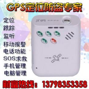007GPS守护星定位器 老人小孩宠物看护器 个人定位防盗追踪器