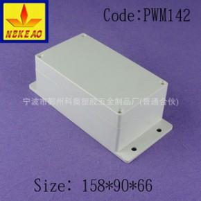 (158*90*66) 防水接线盒/ABSs塑料接线盒