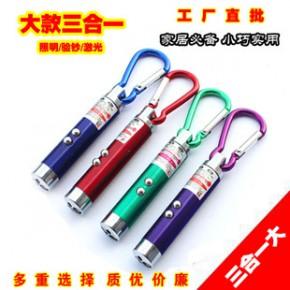 迷你三合一手电筒激光验钞笔多功能led灯礼品小灯钥匙扣定制LOGO