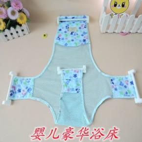 婴儿纯棉十字型沐浴床 宝宝沐浴洗澡网架浴兜浴盆通用浴网