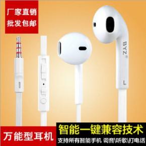 BYZ智能手机电脑通用入耳式耳机批发 面条线控带麦万能型耳机手机