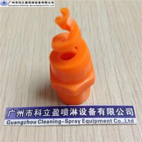 科立盈专业供应应用于喷淋塔 冷却塔 除尘的PP螺旋喷嘴