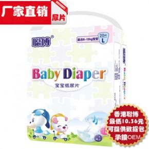 直营聪博尿不湿婴幼儿宝宝通用 纸尿片 L20片 低至0.51每片