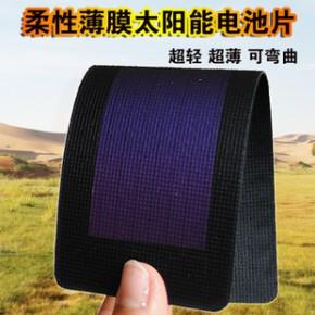 柔性非晶硅薄膜太阳能板2V/0.5W 太阳能电池可卷曲DIY 防水
