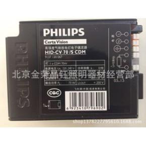 飞利浦金卤灯 高强度气体放电灯 电子镇流器 HID-CV 70/S CDM