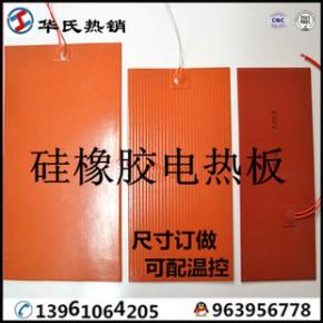 硅橡胶电加热板/硅胶电热板/发热板 加热带 加热膜