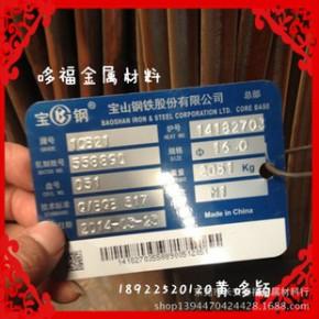 宝钢厂家供应精品冷镦线材10B21 冷镦钢线材特价处理