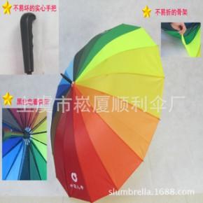保险类广告伞16K彩虹雨伞广告雨伞礼品雨伞遮阳直杆伞