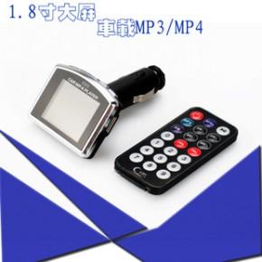 汽车用品批发 1.8寸车载MP4/MP3播放器插卡机U盘式汽车MP3彩屏