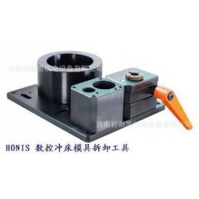 数控冲床模具拆卸工具 数控冲模拆装工作台量大优惠  加工定制