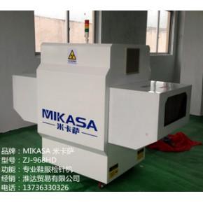 鞋服专用异物X线检针机全自动MIKASA  米卡萨全新服装箱包皮具
