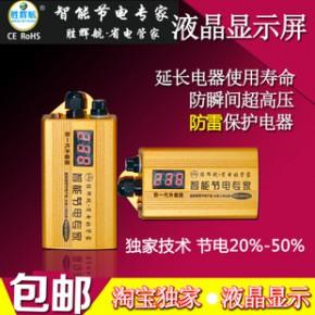 混批电管家防伪节电器电表慢转器省电宝非偷电器省电30%一件代发