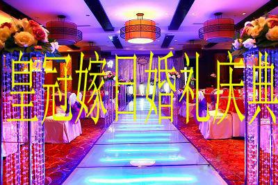 济宁皇冠嫁日婚庆演出庆典礼仪公司