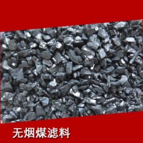 精制无烟煤滤料 三层滤池 滤罐水过滤专用无烟煤滤料 各种粒度