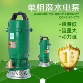 水泵QDX10-16-1.1 潜水电泵小型单相铝壳农用泵