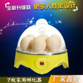 全自动家用小型孵化机7枚孵化器孵蛋机孵蛋器鸡鸭鹅鸟蛋包邮