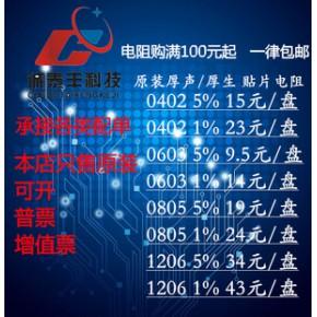 厚生贴片电阻1812 5% 全系列厂家直销原装新货
