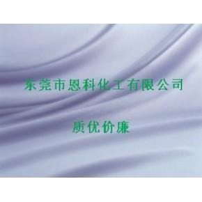 恩科纺织助剂 后整理剂 银离子抗菌整理剂 抗菌防臭