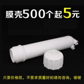 净水器配件快接RO膜壳pp料超滤机反渗透纯水机膜壳