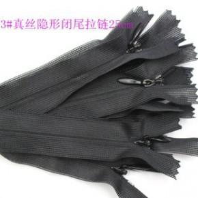 闭尾真丝隐形拉链抱枕靠垫裙裤服装专用拉锁25cm