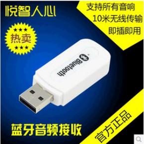 A002#蓝牙音频接收器 立体声 有线变无线音响 USB接收转换器