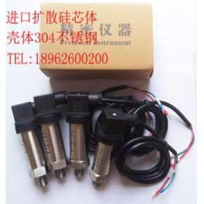 水压传感器/油压传感器/水压变送器/恒压供水/4-20ma