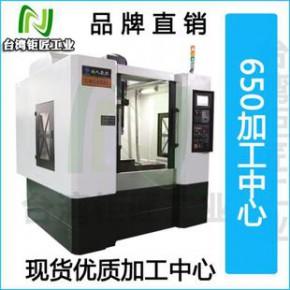 台湾钜匠CNC650高速小型零件加工中心