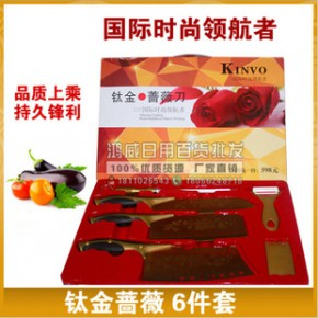 新 爆款蔷薇刀6件套 钛合金刀 地摊展销会礼品套刀 厨房刀具